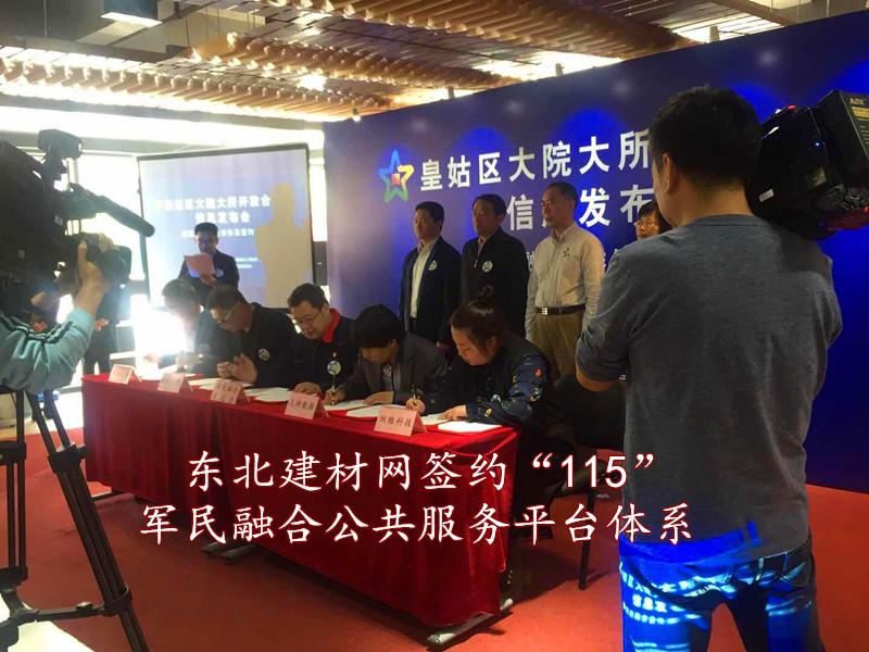 """东北建材网签约""""115""""军民融合公共服务平台体系建设"""
