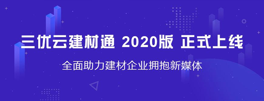 三優雲建材通2020版正式上線
