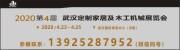 2020年4月23-25日第13届武汉建博会