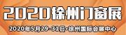 2020年5月29-31日淮海经济区(徐州)国际门窗产业博览会