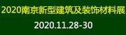 南京定制家居展