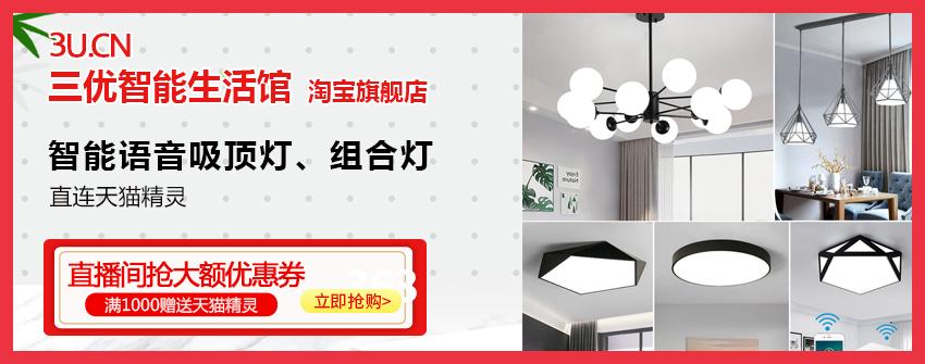 天貓精靈智能語音控制卧室走廊玄關北歐現代風格亞克力吸頂燈