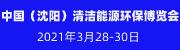 2021中国(沈阳)清洁能源环保博览会