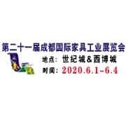 第二十一届成都国际家具展览会