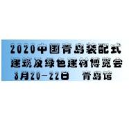 中国.青岛绿色装配式建筑及建材展览会