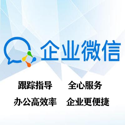 企业微信服务