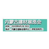 第八届内蒙古国际门业、定制家居及木工机械展览会