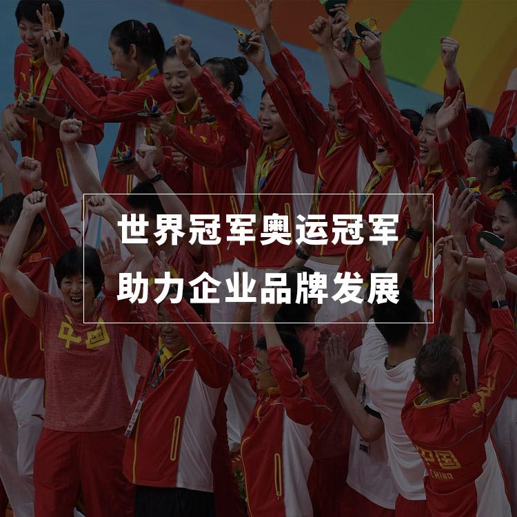 世界冠军奥运冠军助力企业品牌发展