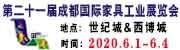 2020年6月1-4日第二十一届成都国际家具展览会