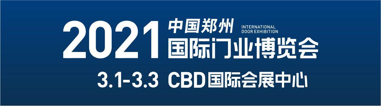 2021第十二屆鄭州國際門業博覽會