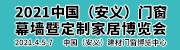 2021中国(安义)门窗幕墙暨定制家居博览会