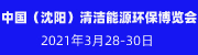 2021中國(沈陽)清潔能源環保博覽會