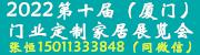 2021第十届中国(厦门)国际门业、定制家居及木工机械展览会